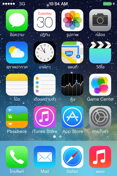 ios7thaihome.PNG