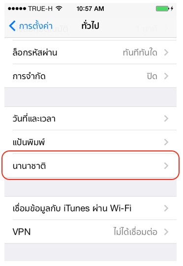 ios7thaiinter.jpg