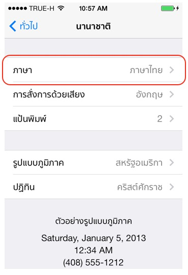 ios7thailanguage.jpg